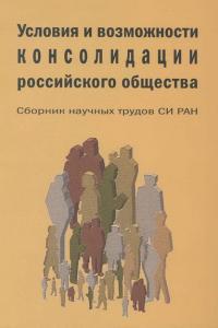 Диссертационный совет Социологический институт Российской  Издания института